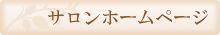サロンホームページ
